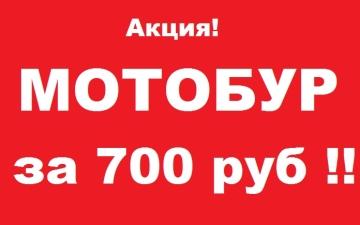 Мотобур за 700 руб